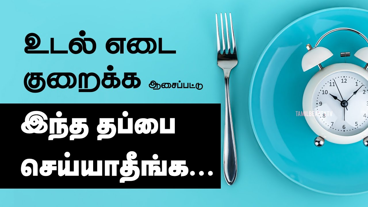 Intermittent Fasting Weight Loss in Tamil | Diet for Weight Loss in Tamil